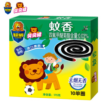 Chaowei beibijian non-smoking mosquito repellent incense for 10 circles for children's mothers and infants