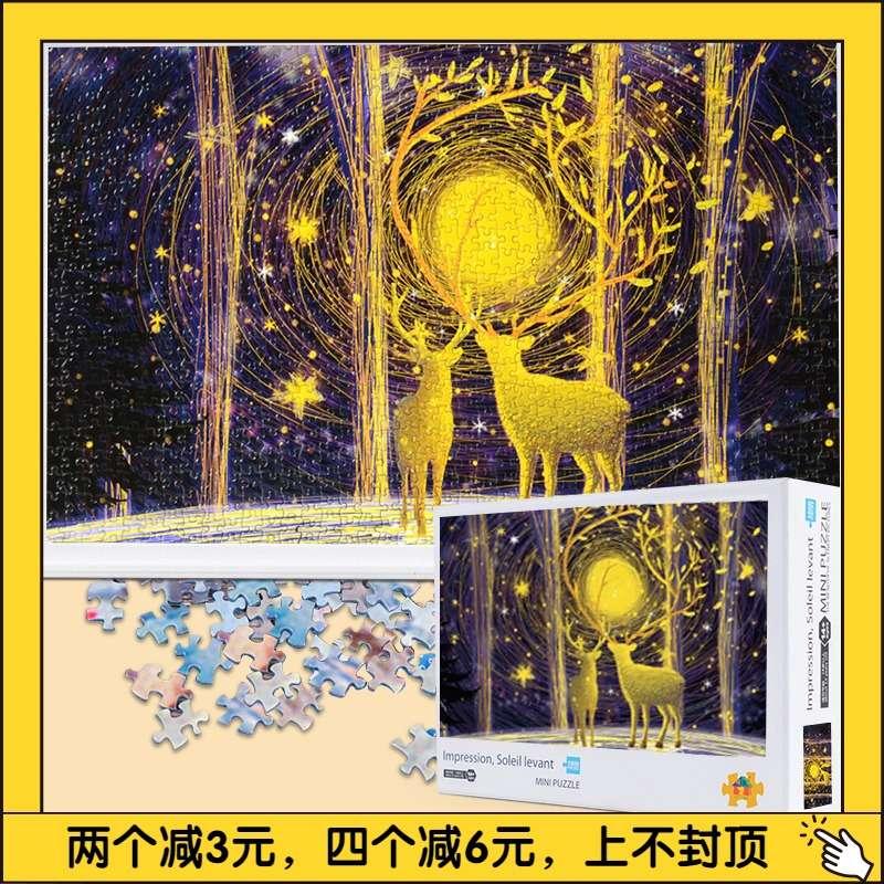中国图名画星空成年减压超成人迷你1000片纸质拼难高难度暗黑地狱