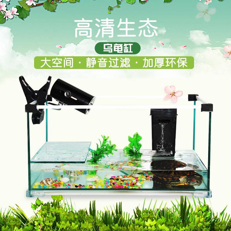 乌龟缸水陆缸带排水带晒台巴西龟缸水陆缸小型缸家用缸玻璃缸券后21.71元