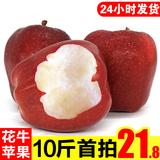 甘肃天水花牛苹果10斤包邮水果新鲜当季整箱粉批平果现季应季蛇果