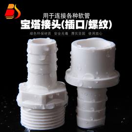PVC宝塔接头 水箱配件软管水管直接变径直通鱼缸上下水管塑料管件图片
