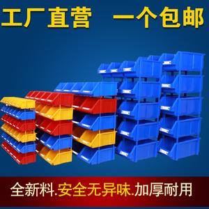 硬料螺丝盒无盖大号分类放置盒散装零件盒组合式塑胶单个厚实小号