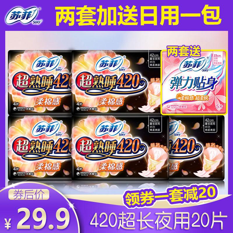 sofy苏菲加长夜用超熟睡420卫生巾