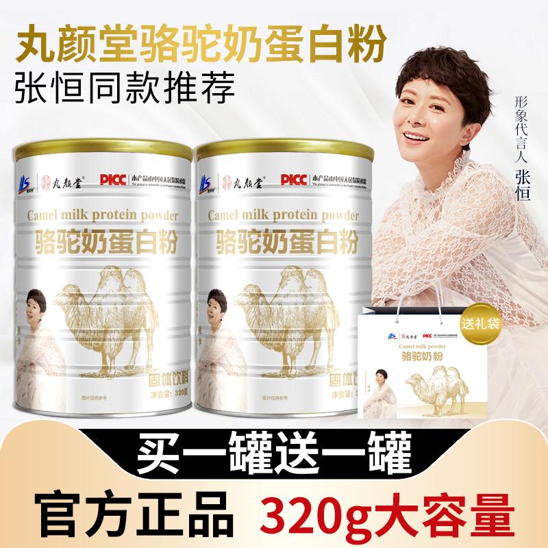 丸颜堂骆驼奶蛋白粉成人中老年骆驼奶粉蛋白粉320g