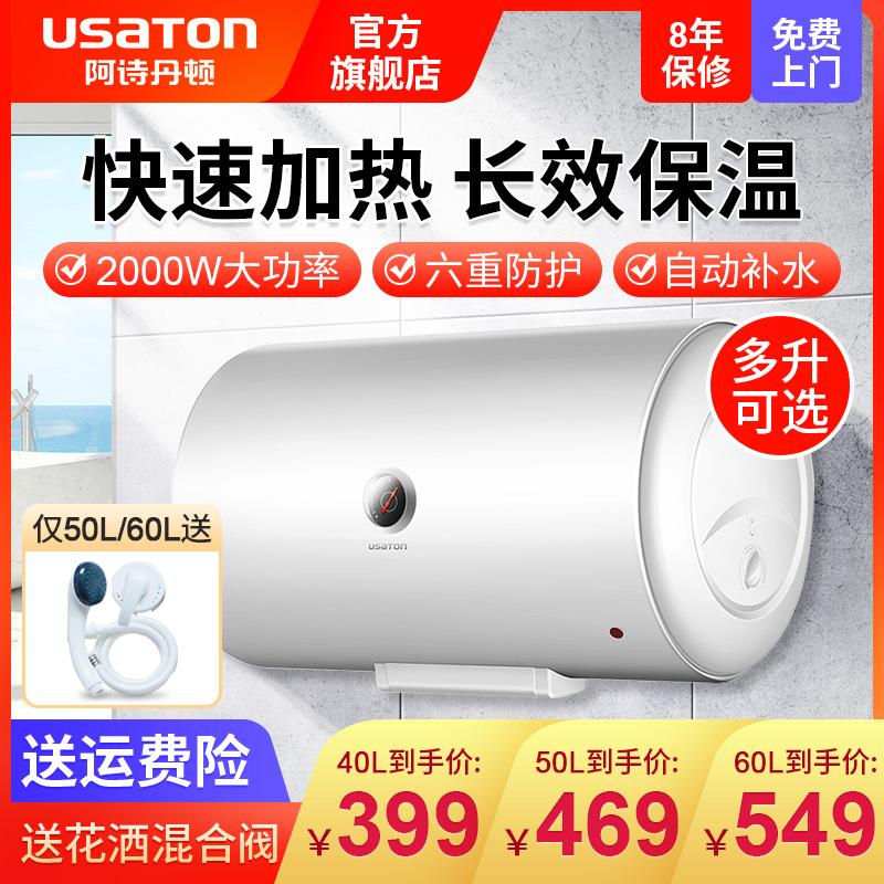 阿诗丹顿电热水器家用储水式速热小型卫生间洗澡40L50L60升kc46