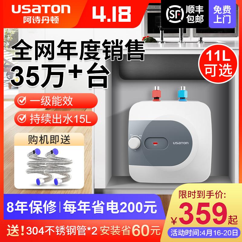 阿诗丹顿小厨宝家用厨房电热水器台下速热储水即热式一级能效小型