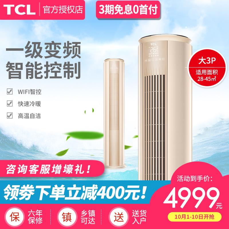 5999.00元包邮TCL大3匹p柜机空调立式客厅冷暖一级变频家用省电空调官方旗舰店
