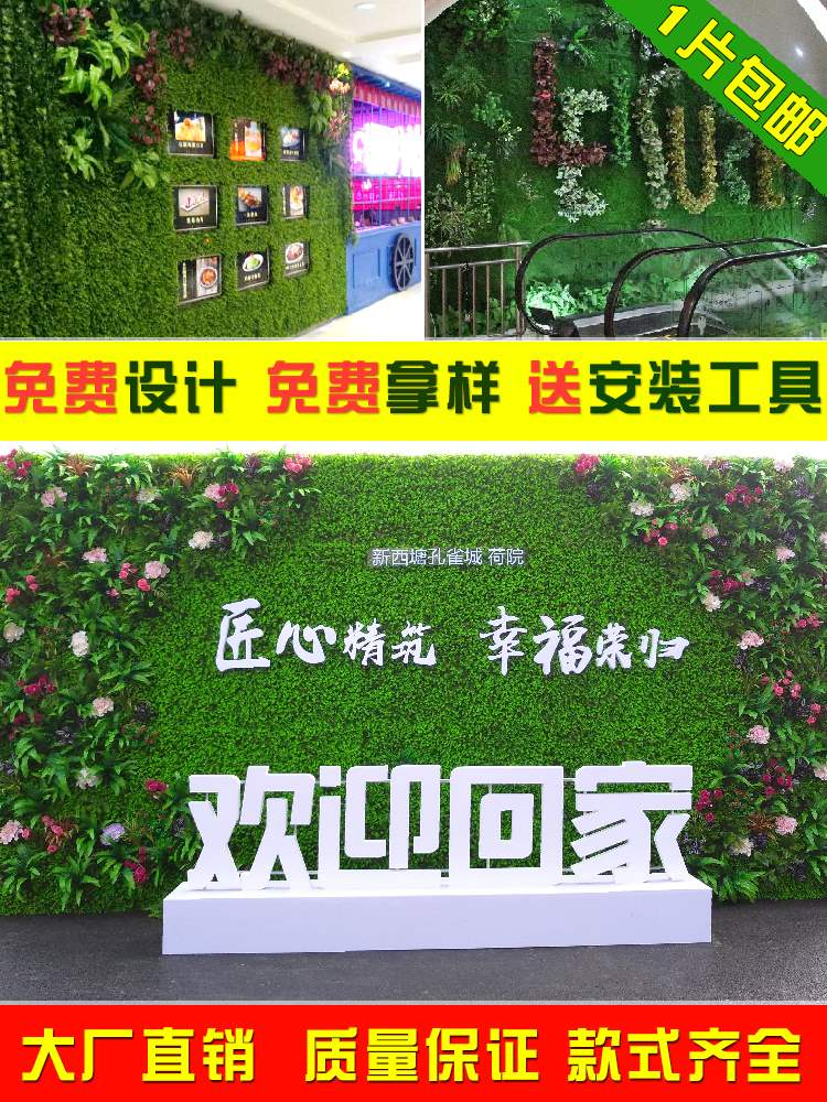 仿真植物墙绿植人造草坪草皮客厅塑料假花门头阳台背景墙面装饰草,可领取元淘宝优惠券