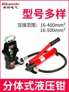 FYQ-400分体式液压钳液线钳端子钳 CO电动压接钳16-500mm包邮手动