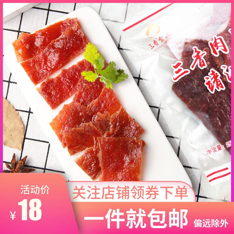 限5000张券靖江猪肉脯250g 休闲食品网红零食肉脯美食靖江风味