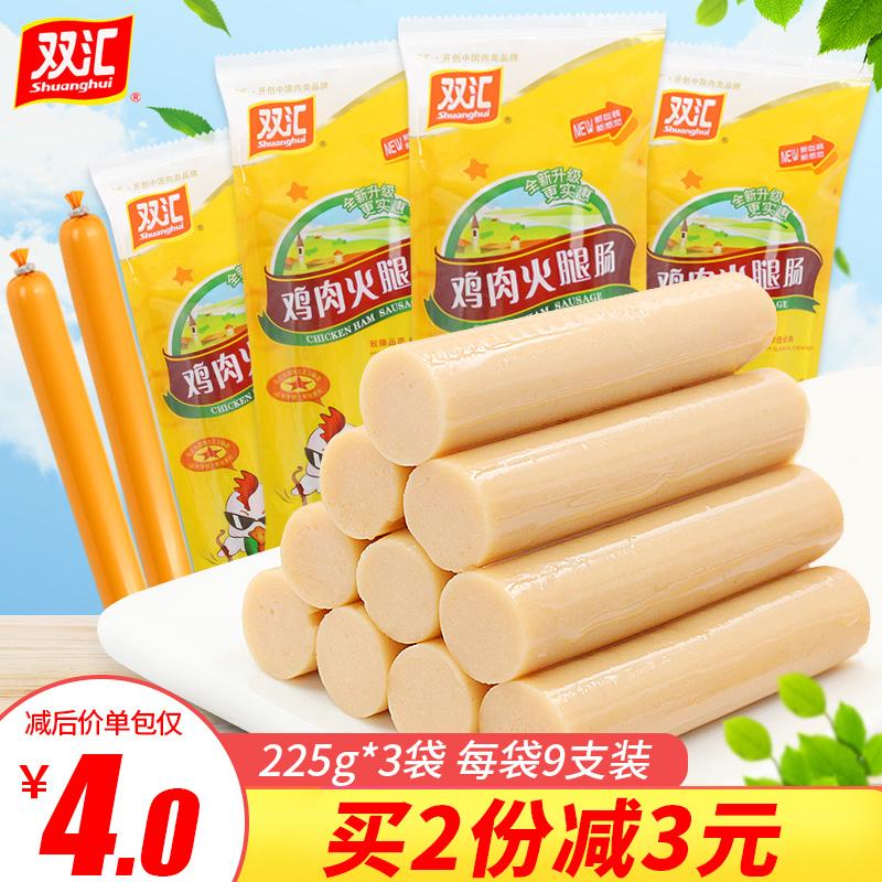 双汇火腿肠鸡肉肠3袋*9支 即食香肠煎炸烤肠泡面拍搭档零食整箱批