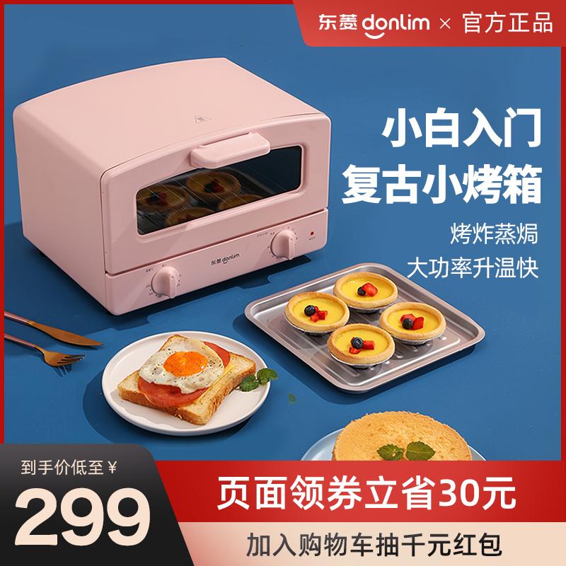 东菱电烤箱家用小型烘焙多功能迷你小烤箱12升戚风蛋糕全自动烤箱淘宝优惠券