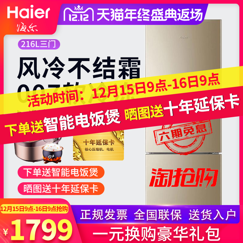 【送电饭煲】海尔BCD-216WMPT三门家用风冷无霜家电冰箱节能静音,可领取10元天猫优惠券