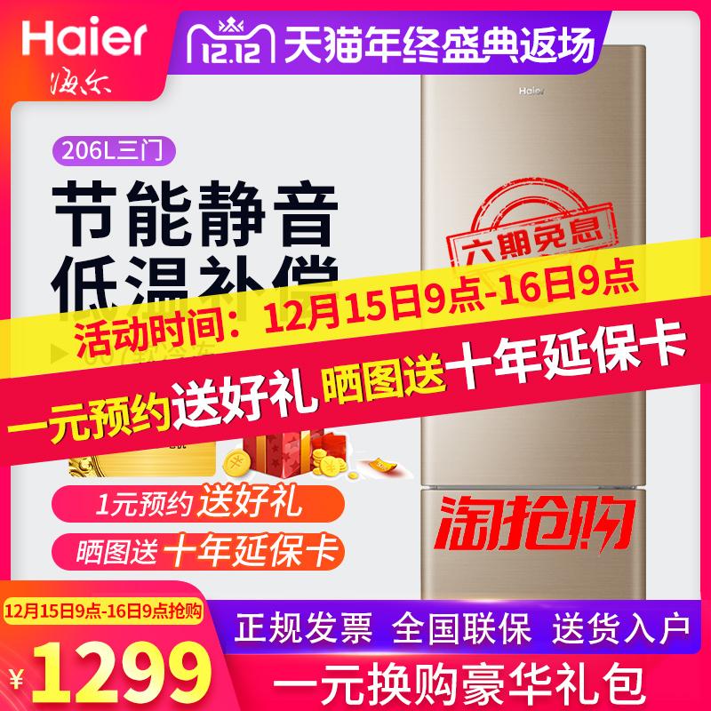 海尔BCD-206STPP 三开门式家电冰箱静音节能软冷冻冷藏家用大容量,可领取10元天猫优惠券
