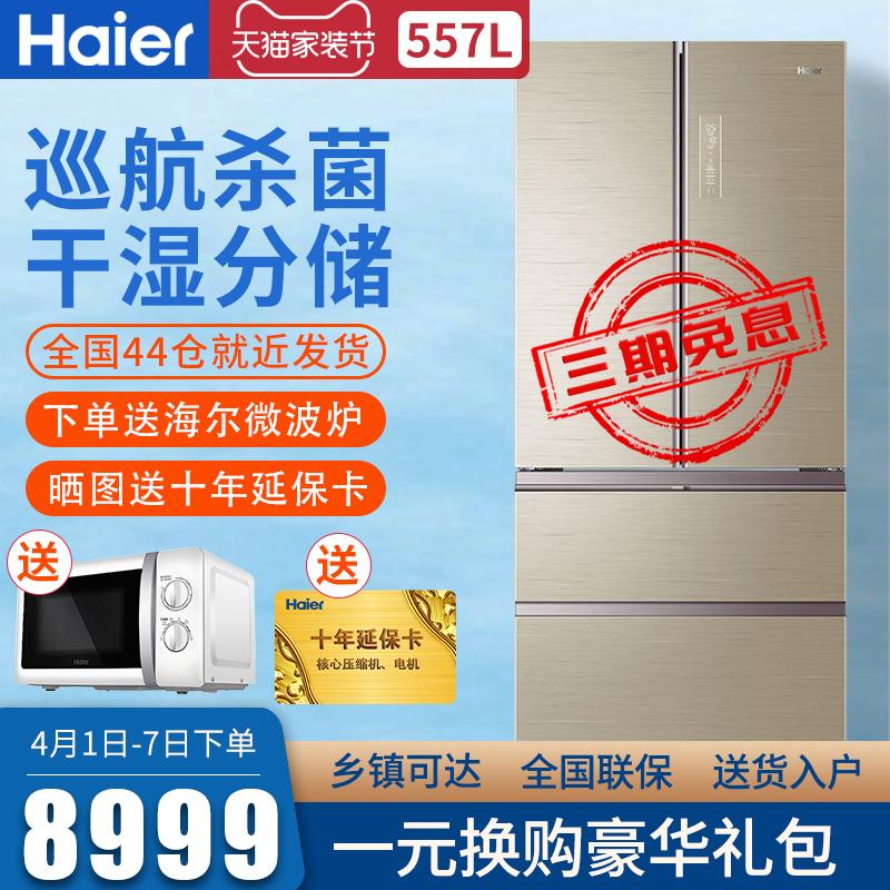 Haier海尔BCD-557WDGSU1大容量干湿分储风冷无霜变频节能家电冰箱