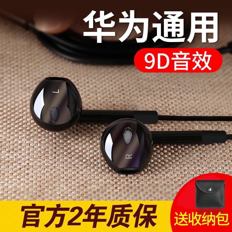 原装正品耳机适用华为p20/p30pro/p10/p9plus手机nova3/2(用2元券)