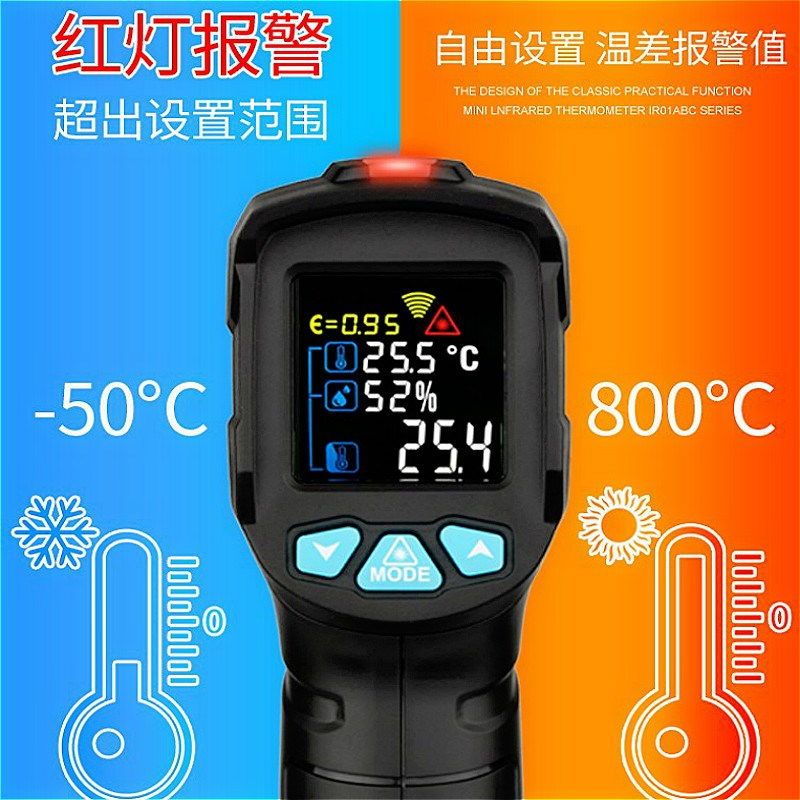 赤外線温度計手持ち温度測定器工業級温度計防水防塵知能高精度高速高清