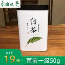 克正宗原产地绿茶珍稀春茶叶50新茶茶农直销安吉白茶雨前一级2019