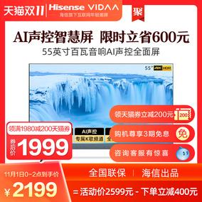 海信vidaa 55英寸百瓦4k智能65音响