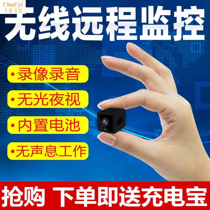 热销0件正品保证摄像头小型监控家用室内高清夜视无线wifi手机远程网络