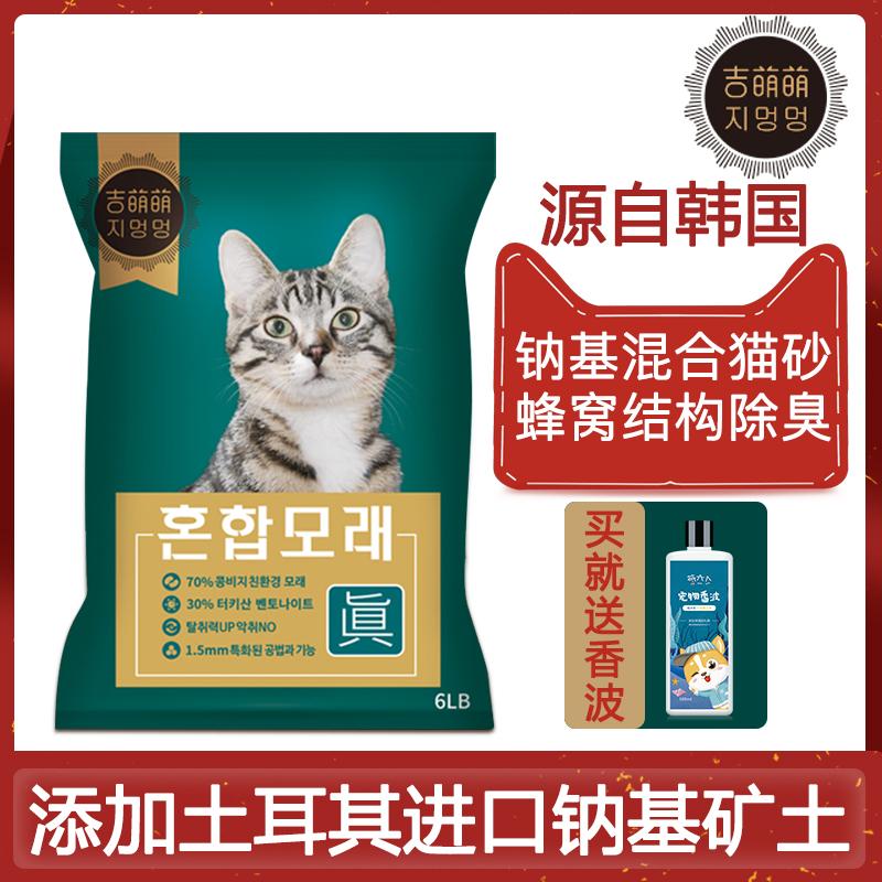 混合猫砂豆腐猫砂膨润土组合