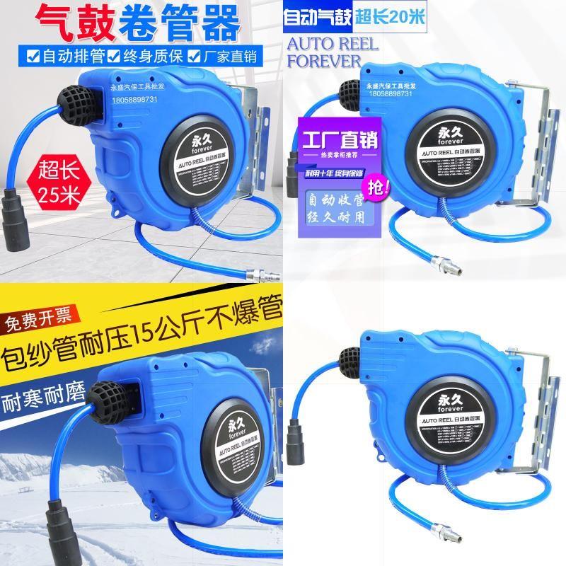 高壓水鼓自動伸縮卷管器卷線器繞管器收管器回收器氣鼓汽修懸掛式