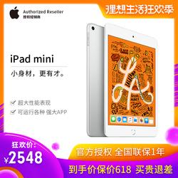 【12期分期】Apple/苹果 7.9 英寸iPad mini平板电脑2019新款mini5掌上电脑 支持Apple Pencil