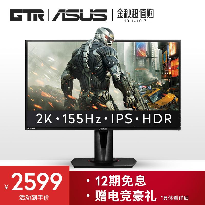 Asus/华硕VG27AQE 27英寸IPS屏台式电脑2K电竞144Hz显示器H热销76件包邮