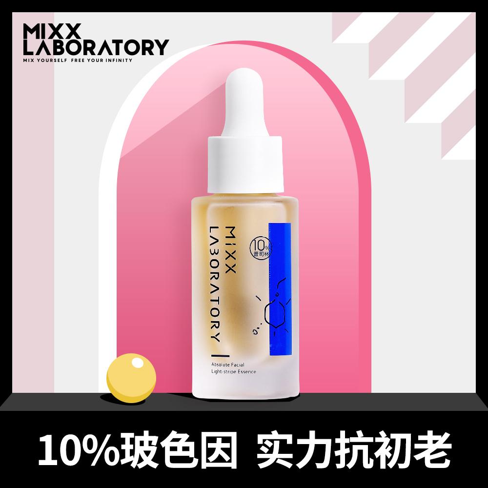 Mixx玻色因抗初老精华面部提拉紧致补水淡化细纹提亮肤色肌底原液