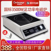 商用3500w大功率家用食堂电磁炉价格多少好不好用
