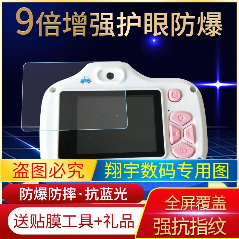 定做2.0/2.4/3.0英寸1.4康大儿童数码照相机屏幕贴膜非钢化保护膜