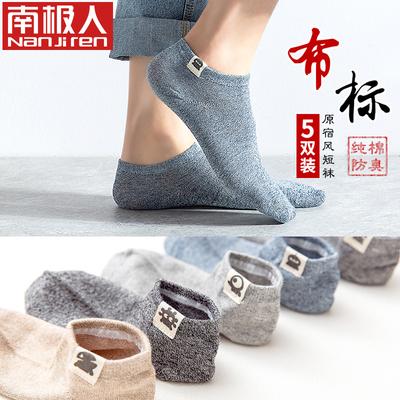 南极人袜子男士短袜防臭吸汗低帮短筒船袜潮流春夏季薄款薄款夏天