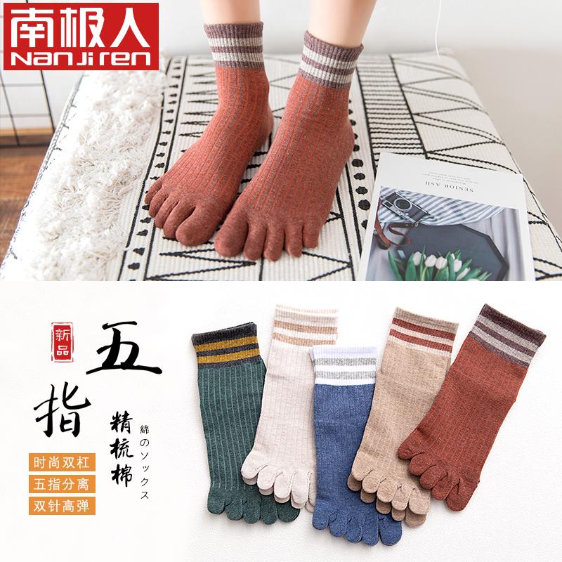 南极人五指袜子女士秋冬季厚款中筒五趾袜全纯棉短船袜分趾袜隐形