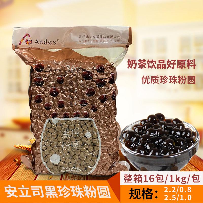 安立司黑珍珠粉圆1kg珍珠豆0.8/1.0连锁饮品奶茶店专用原料包邮