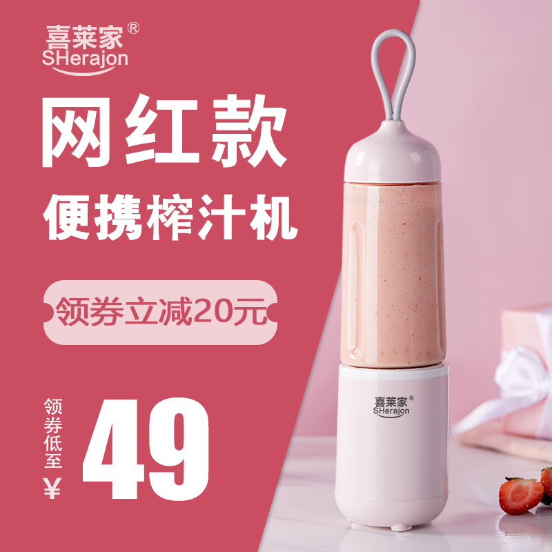 Juicer household fruit small portable student dormitory electric frying juice machine mini net red juicing cup