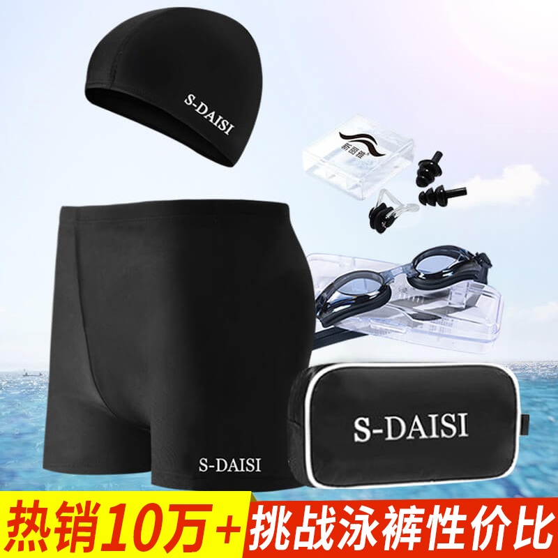 Swimming trunks mens boxed swimming trunks suit anti embarrassment mens swimsuit hot spring Pants Large loose mens swimsuit