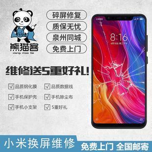 泉州小米手机上门维修5s6 8 /Mix换外屏max屏幕总成寄修红米note3