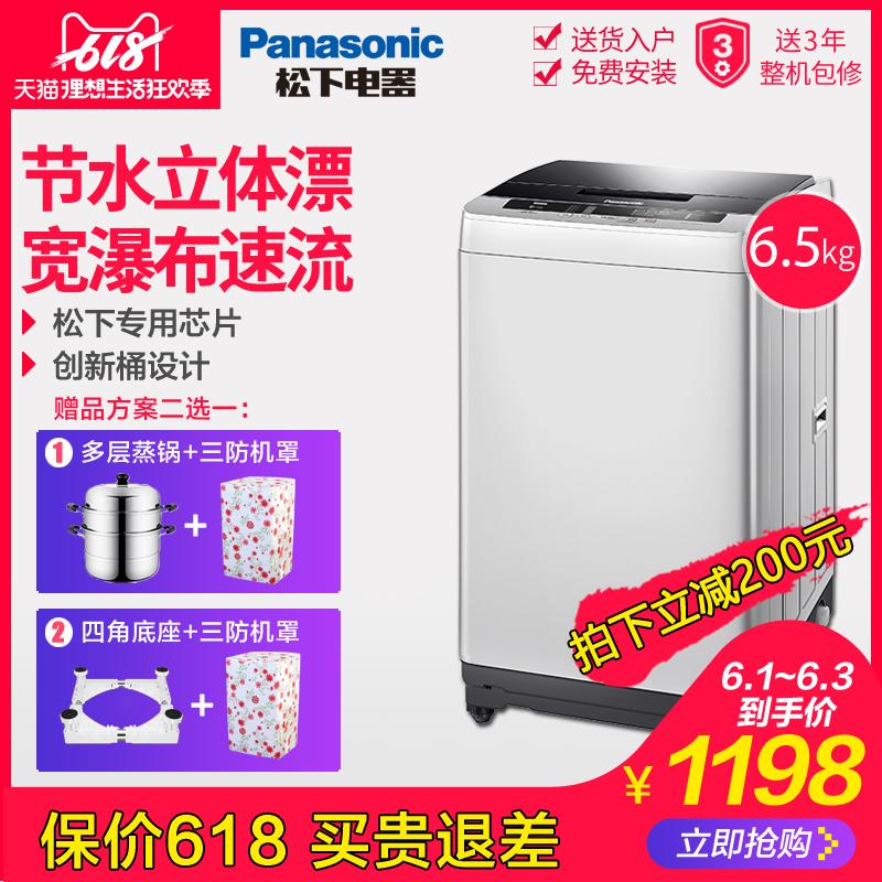 Panasonic/松下 XQB65-Q56T2R 6.5KG家用静音波轮全自动洗衣机图片