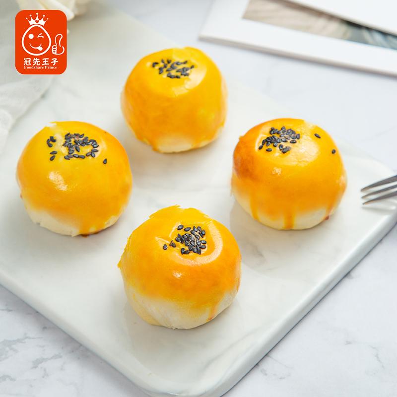 冠先王子蛋黃酥雪媚娘海鴨蛋麻薯傳統手工美食早餐零食糕點小吃