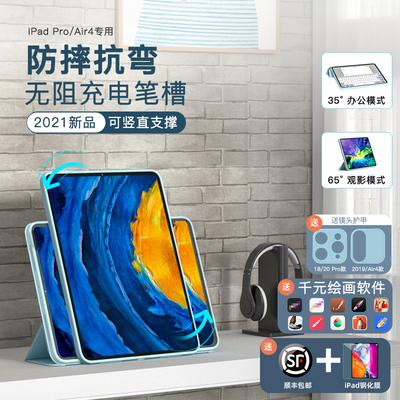 2021苹果ipadpro保护壳360°旋转适用ipadair4保护套mini5/6带笔槽ipad2020平板11寸9磁吸拆分2018亚克力12.9
