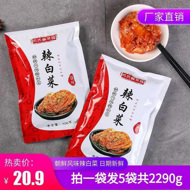 闵氏酱菜园辣白菜泡菜韩国辣白菜咸菜酱菜正宗辣白菜小包装458g5