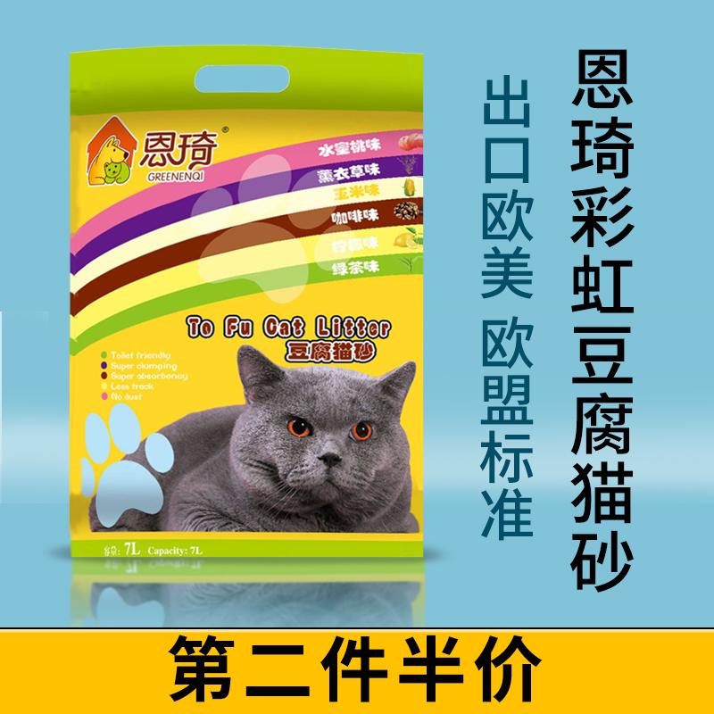 恩琦豆腐猫砂香味除臭低粉尘结团快大颗粒防带出不粘底7L多省包邮限2000张券