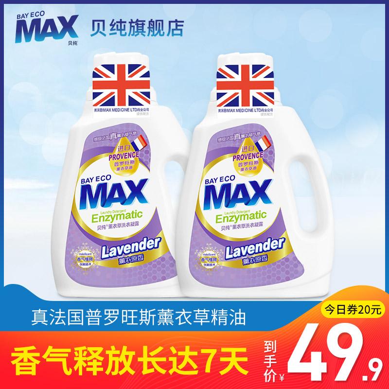 英国 贝纯洗衣液薰衣草洗衣凝露持久留香进口精油促销组合装家用