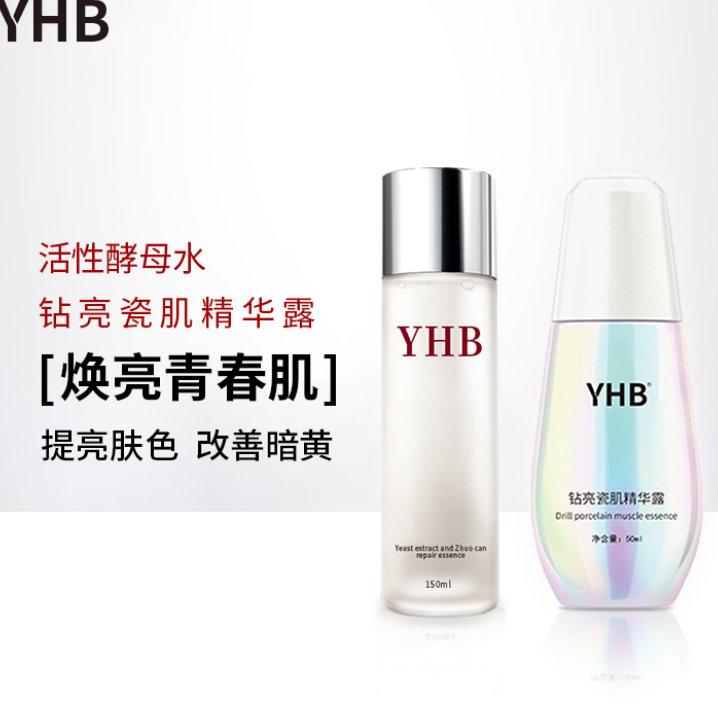 YHB活性酵母水和钻亮瓷肌精华露