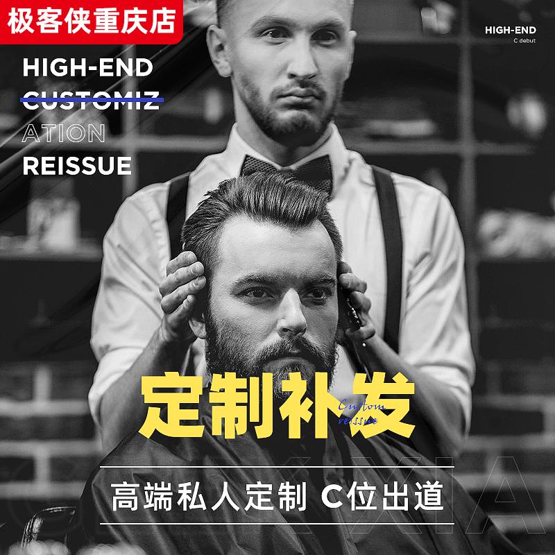 重庆のかつらの男性は髪の毛のハゲのかつらを补给します。