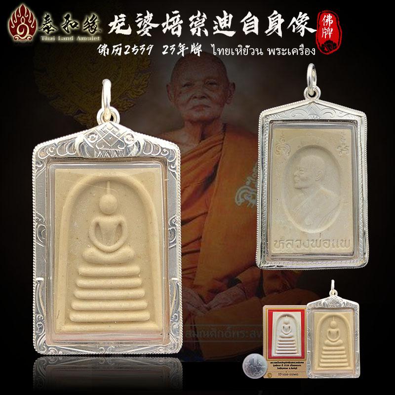 Буддийские принадлежности Артикул 643439150035