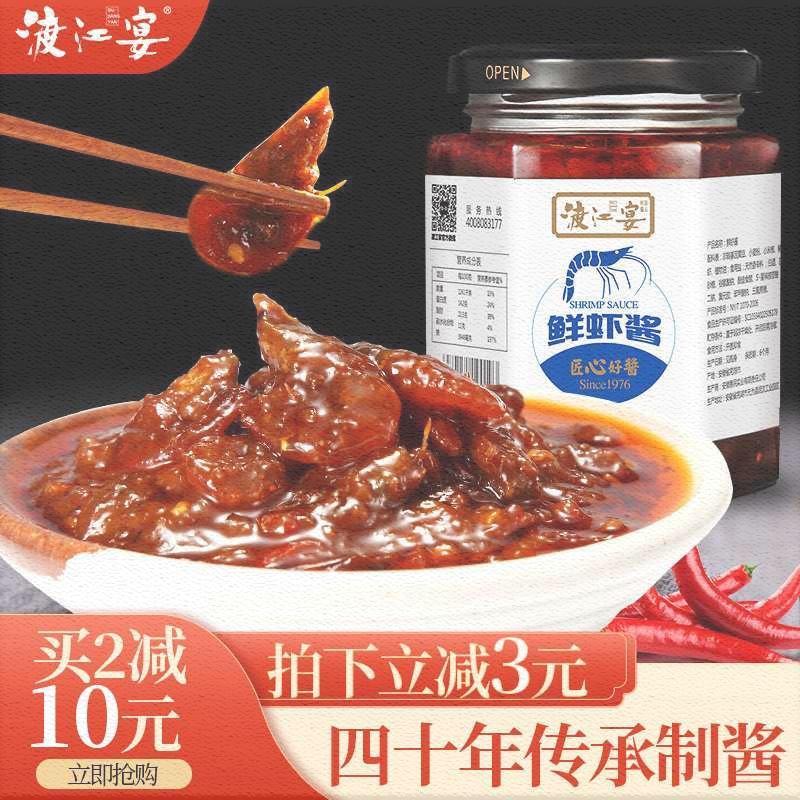 。渡江宴 鲜虾酱即食拌饭酱手工自制虾酱虾仁酱拌饭酱拌面酱下饭
