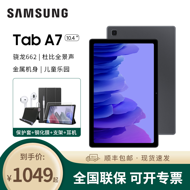 [hot selling] Samsung / Samsung Galaxy Tab A7 sm-t505c tablet 4G Netcom version 10.4-inch Android large screen mobile pad office Entertainment Home Tablet