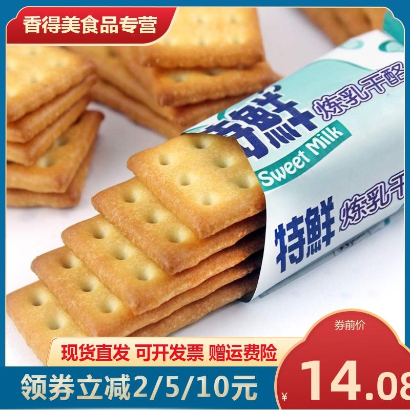 MIXX炼乳干酪味饼干特鲜练奶起士味600g芝士奶油苏打饼干零食品