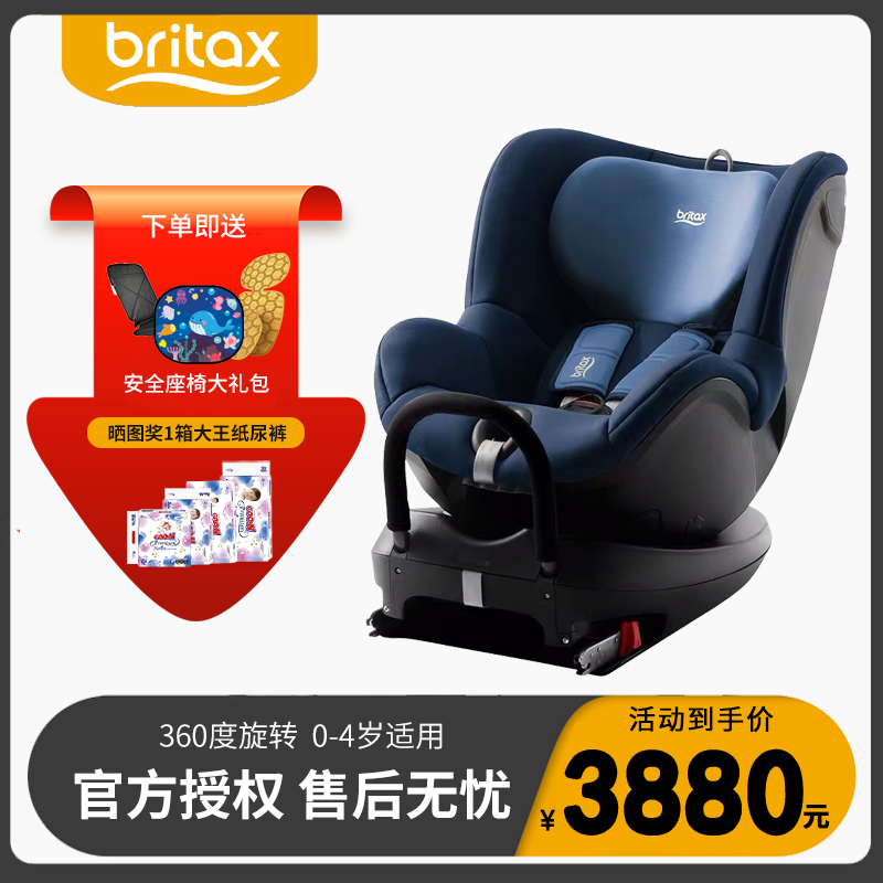 Britax baodeshi double-sided Knight 360 rotating newborn baby safety seat car seat for children aged 0-4